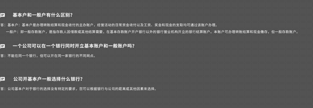 公司基本户变更页面_14