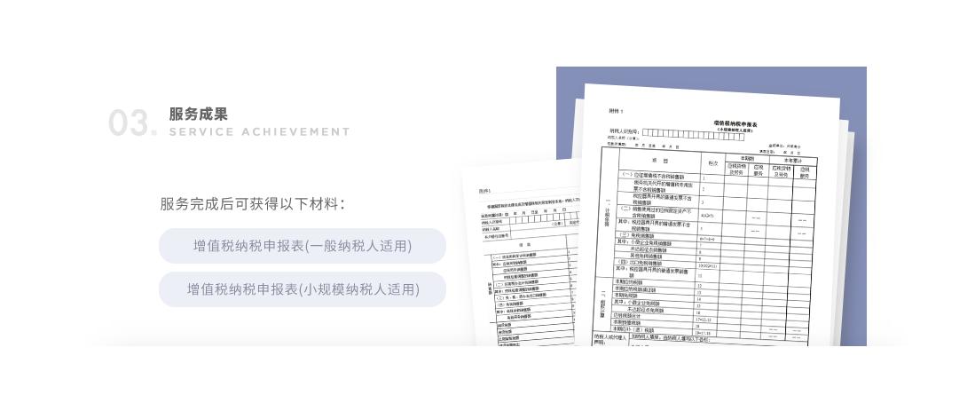 流转税的定期申报-03