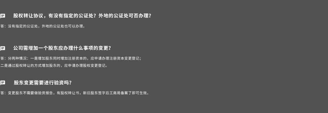 公司股东变更页面_14