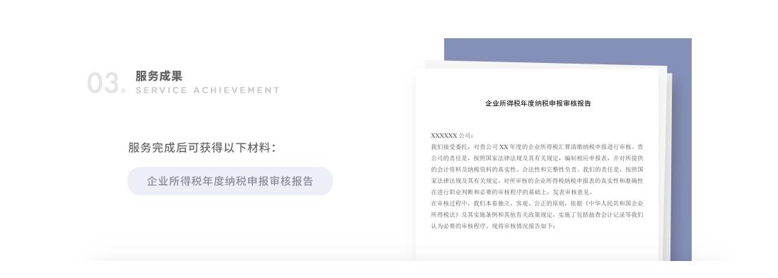 企业所得税年度纳税申报审核-03