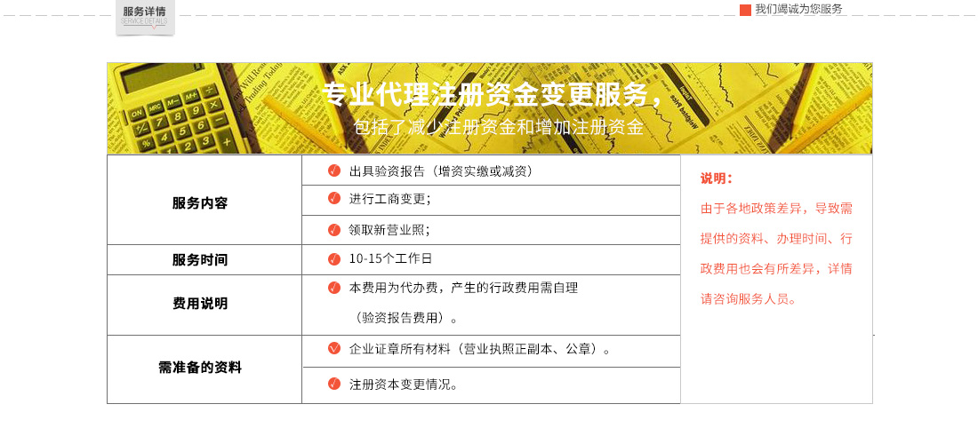 注册资金变更页面_07