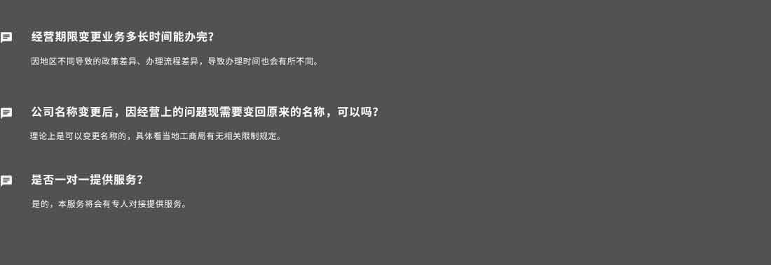 经营期限变更页面_14