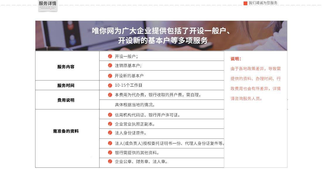 公司基本户变更页面_07
