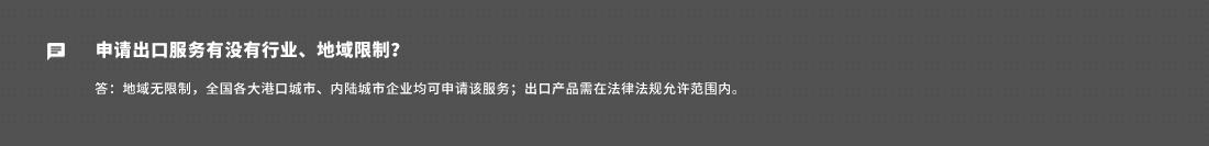 出口退(免)税申报-04