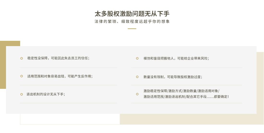06-股权激励方案_10
