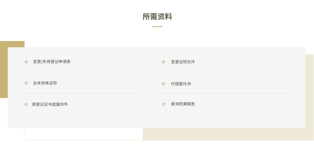 03-软件著作权变更_09