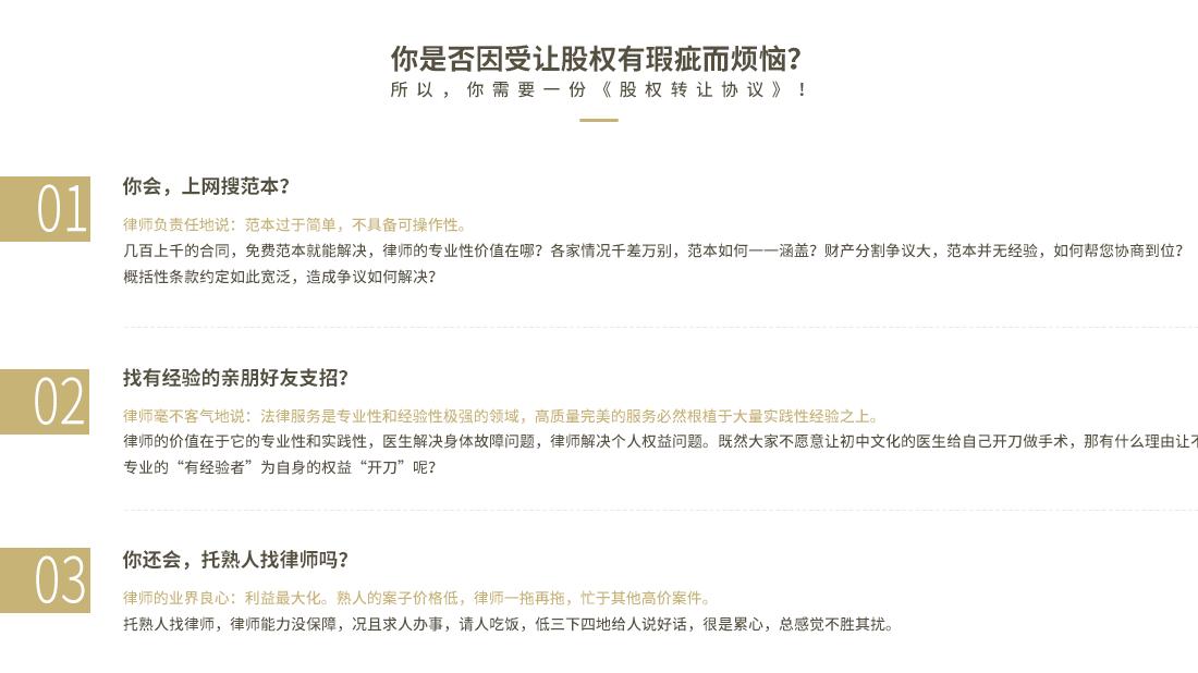 03-股权转让协议_09