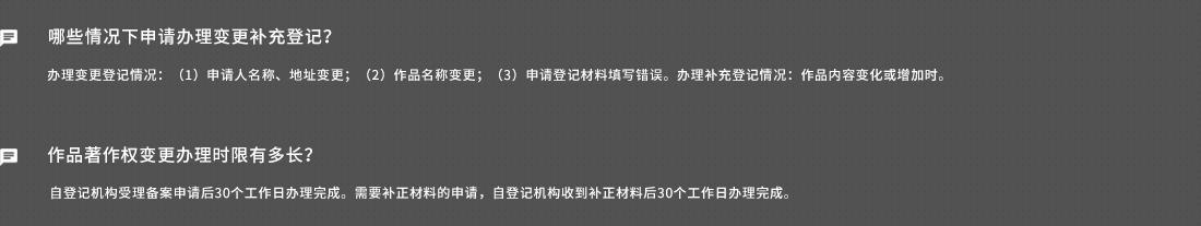 06-一般作品著作权变更_17