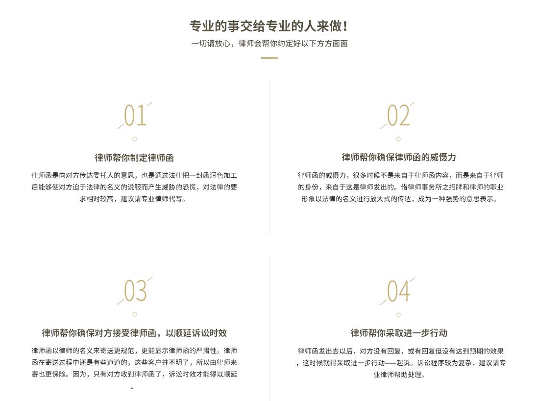 25-律师函_11