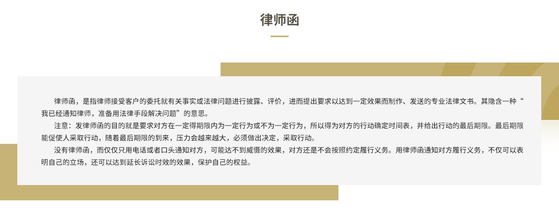 25-律师函_07