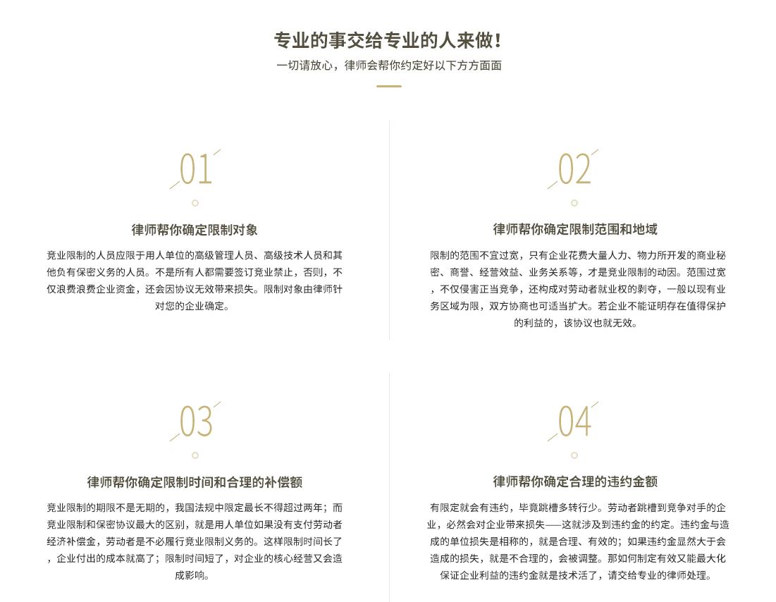12-竞业限制协议_11