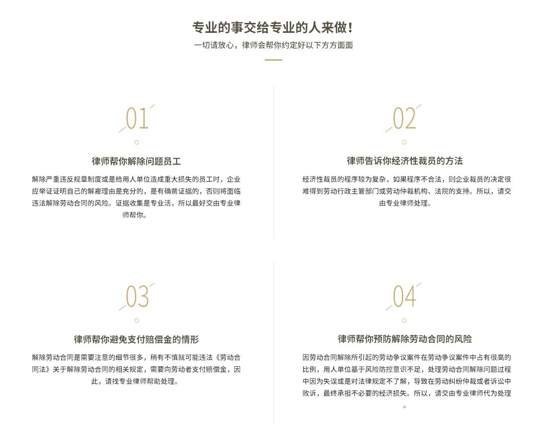 14-解除劳动合同_13
