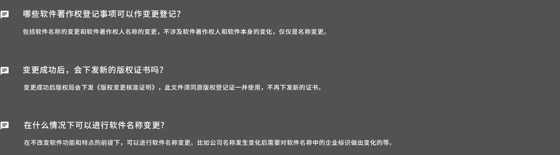 03-软件著作权变更_16