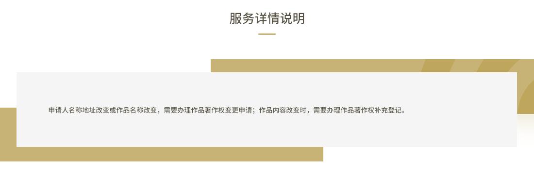 06-一般作品著作权变更_07