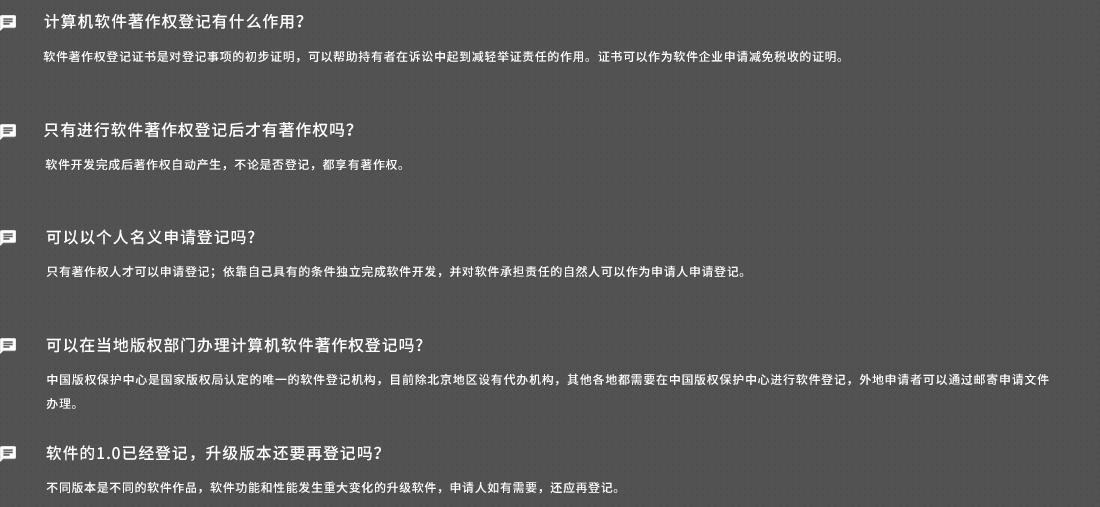01-软件著作权登记_28