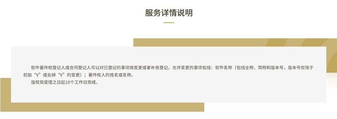 03-软件著作权变更_07