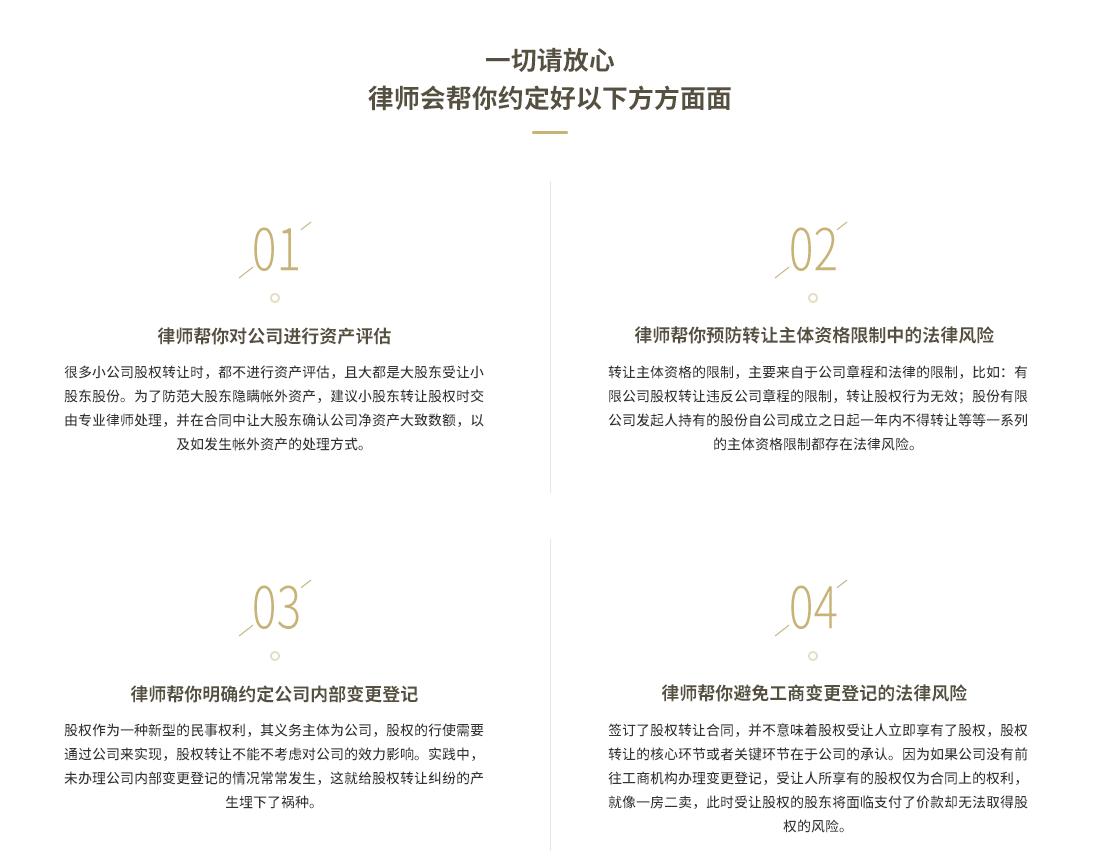 03-股权转让协议_11