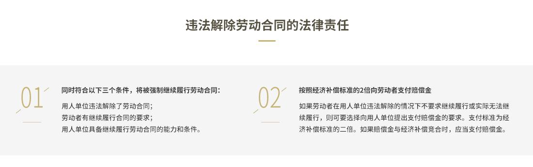 14-解除劳动合同_08