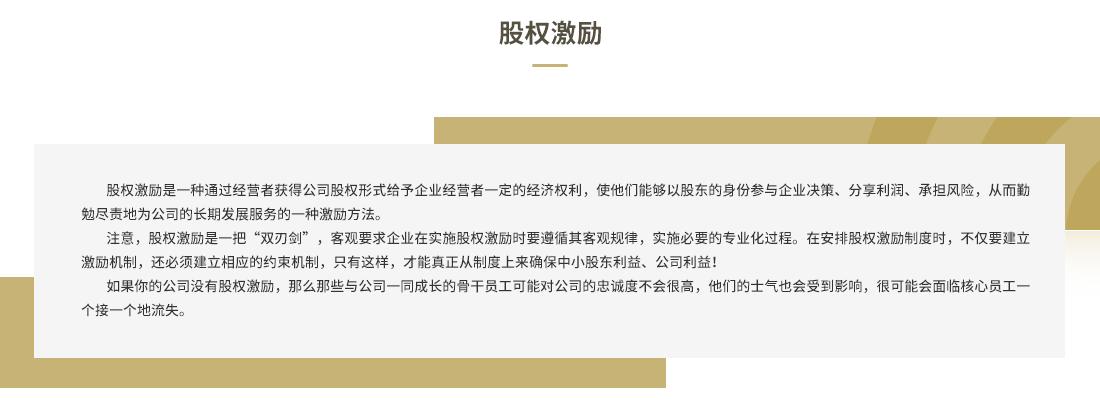 06-股权激励方案_07