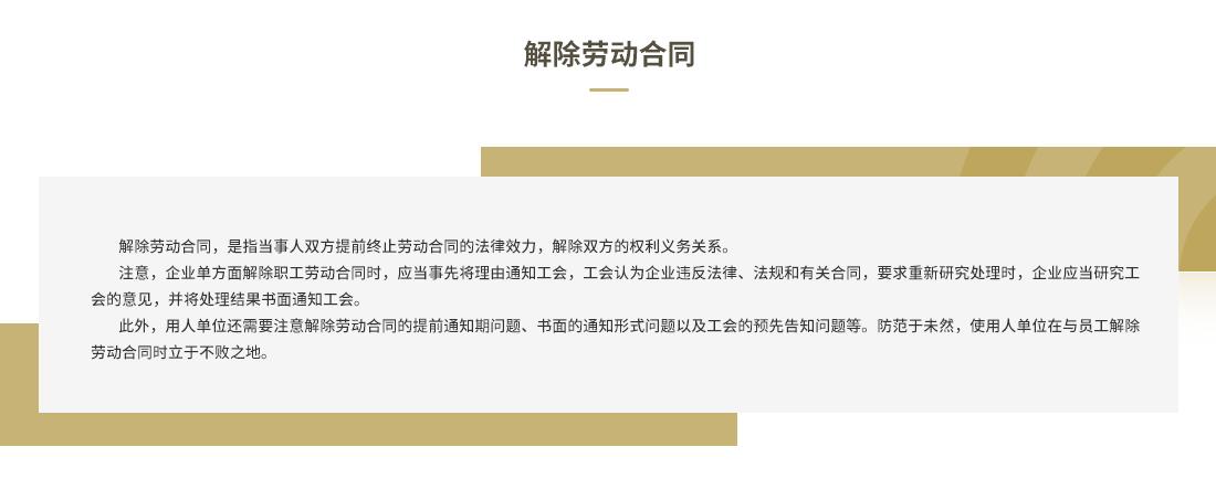 14-解除劳动合同_06