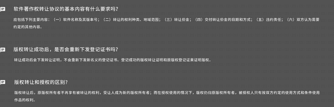 02-软件著作权转让_18