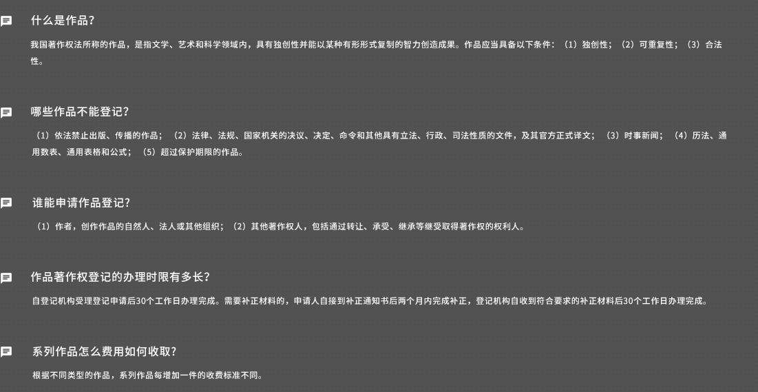 04-一般作品著作权登记_16