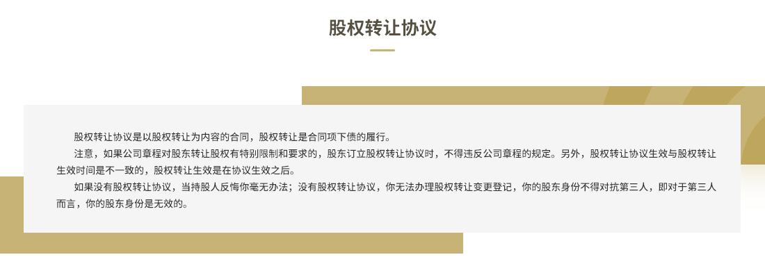 03-股权转让协议_07