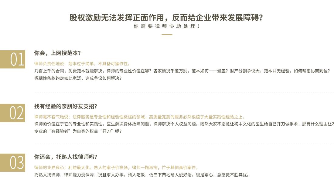 06-股权激励方案_09