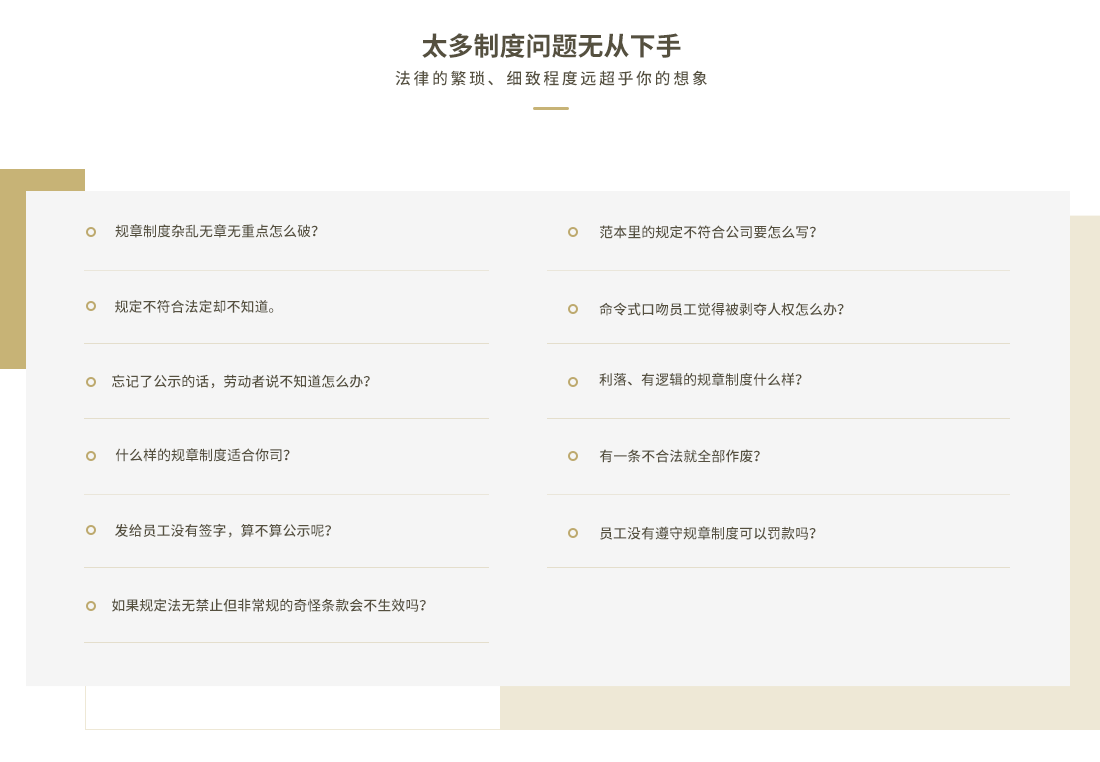 10-规章制度审查_09