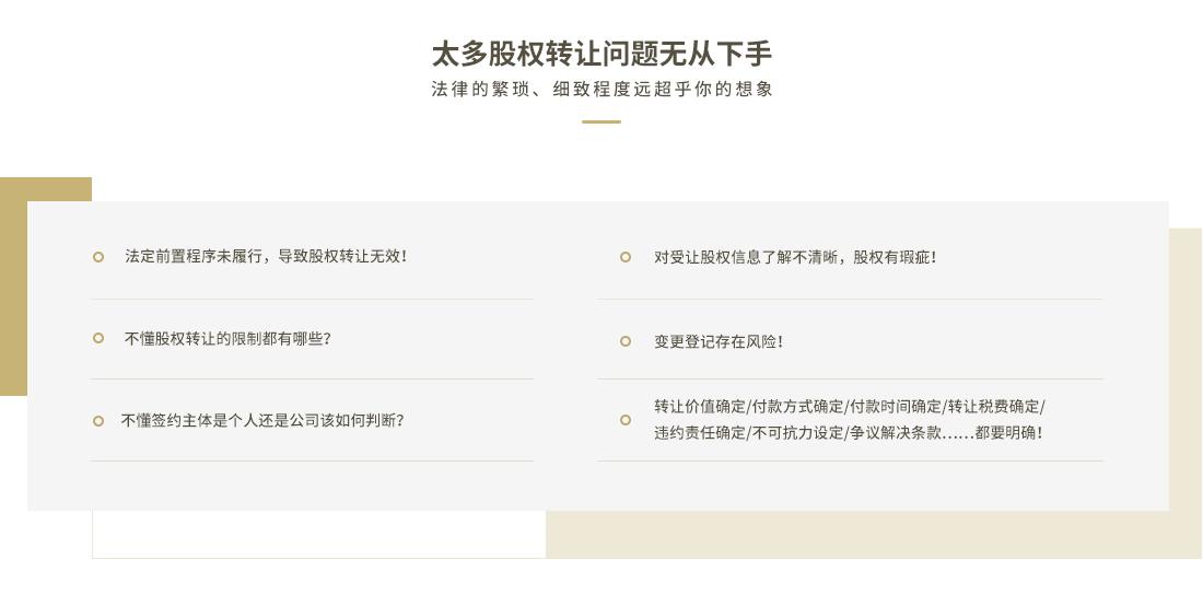 03-股权转让协议_10