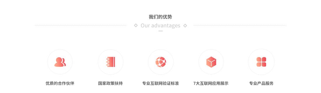 1-网站认证_10