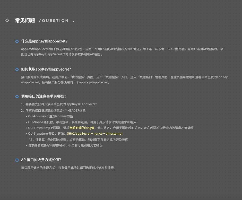 企业信息查询接口_06副本