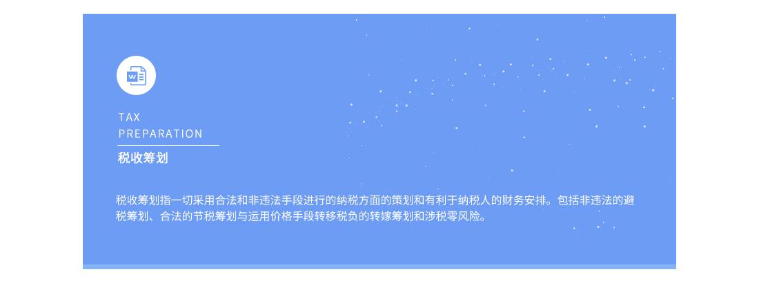 07-税收方案筹划_07