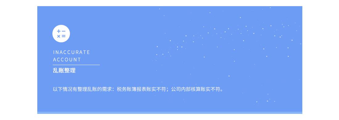 02-乱账整理_07