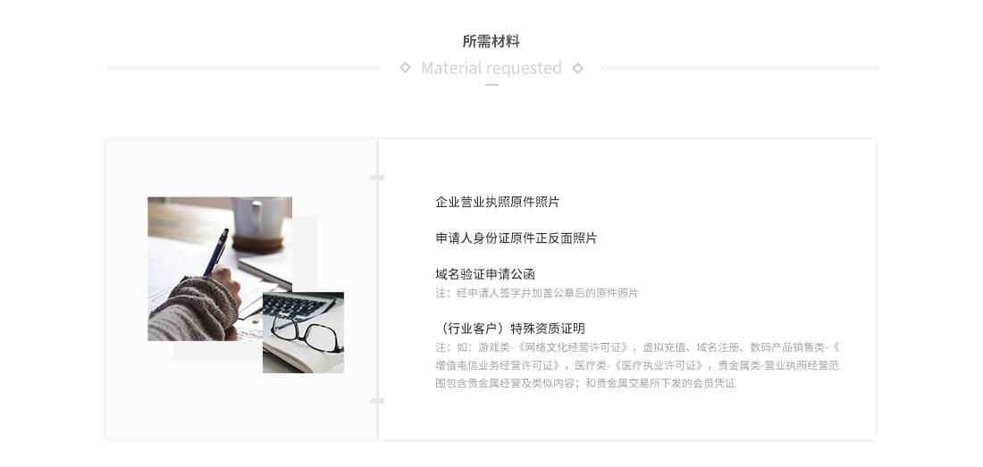 1-网站认证_09