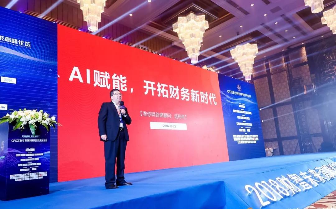 唯你网首席顾问连伟舟先生分享《AI赋能,开拓财务新时代》主题演讲
