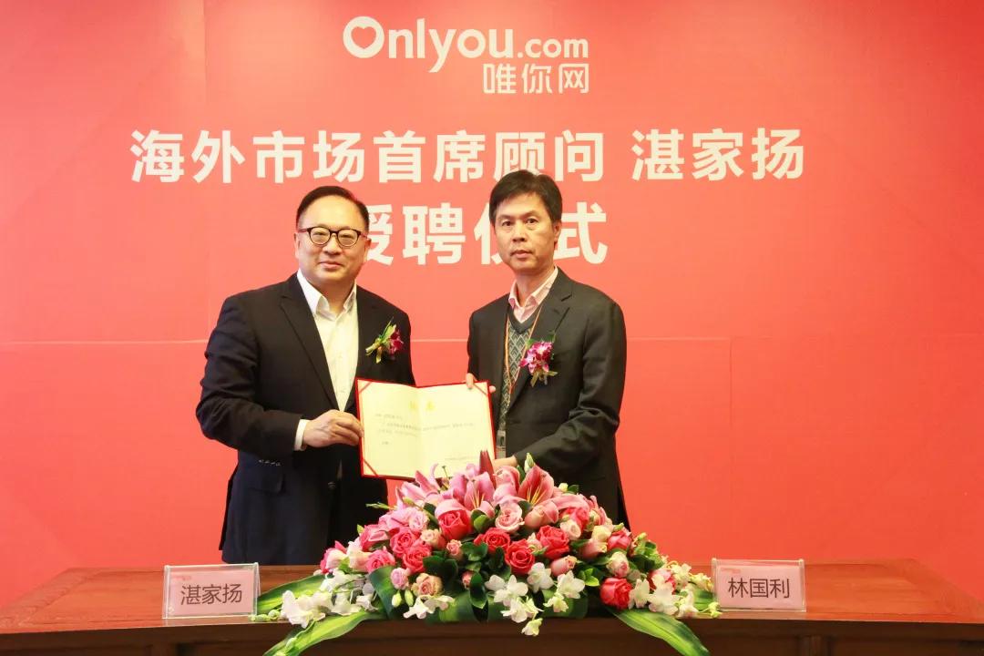 国际创科界资深专家湛家扬博士正式加盟唯你网
