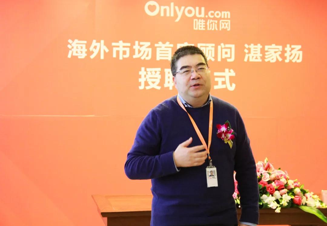 唯你网首席顾问连伟舟发表讲话
