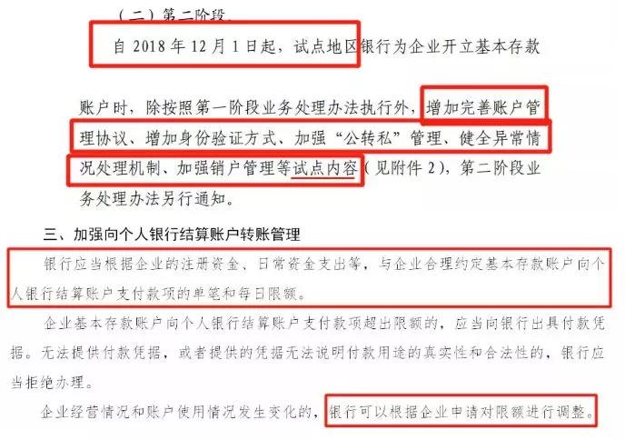 中國人民銀行關于試點取消企業銀行賬戶開戶許可證核發