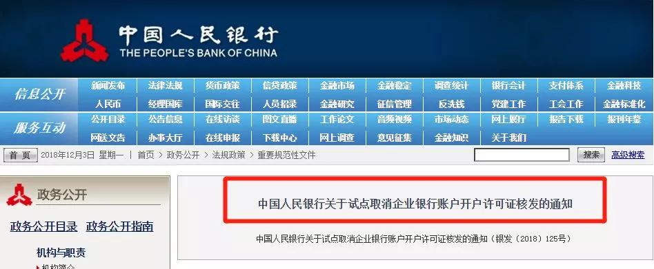 中國人民銀行關于試點取消企業銀行賬戶開戶許可證核發的通知