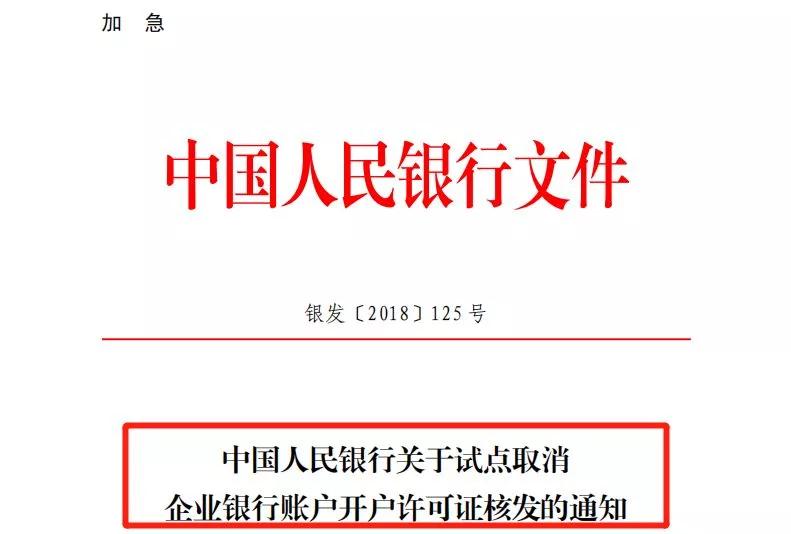 中國人民銀行文件