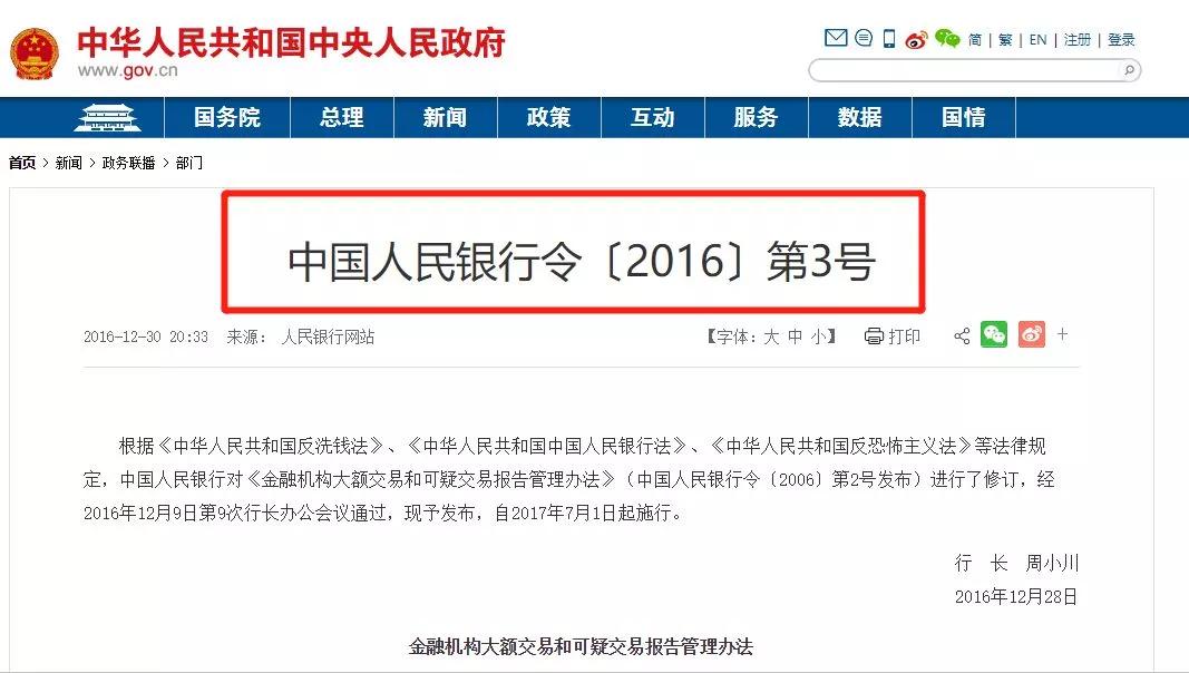 中國人民銀行令[2016]第3號