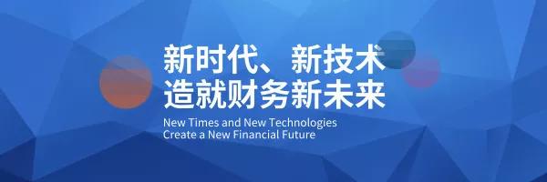2019年亚太财金领袖论坛 AI造就财务新未来