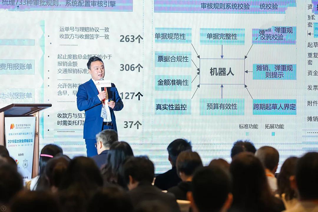 唯你网高级副总裁姜福建现场分享唯你人工智能赋能传统财务的最佳实践案例